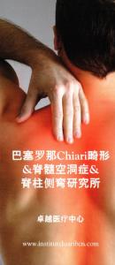 CN_Flyer