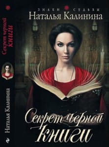 libro_Natalia